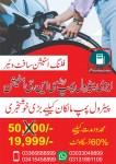 EASY PETROL PUMP FILLING SOFTWARE IN URDU