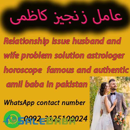 Relationship issue husband and wife problem solution astrologer horoscope